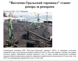 Восточно-Уральский терминал ставит рекорд за рекордом