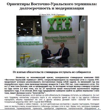 Ориентиры Восточно-Уральского терминала: долгосрочность и модернизация