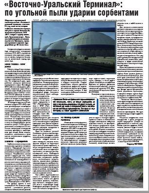 ООО «ВУТ» отметило 21 год своей производственной деятельности