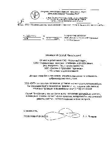 """Поздравление ОАО """"Восточный порт"""""""